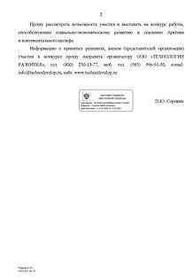 ПС-13083 от 21.10.2020_Страница_2.jpg