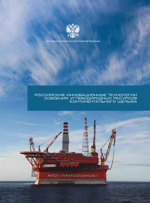 Презентована англоязычная версия издания «Российские инновационные технологии для освоения углеводор