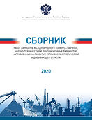 Sbornik-2020 ТЭК.jpg