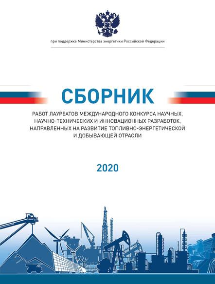 Итоги «Международного конкурса научных, научно-технических и инновационных разработок, направленных