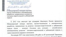 Первый заместитель Министра энергетики Российской Федерации А.Л. Текслер приглашает к участию в Межд