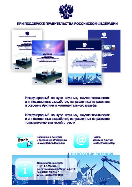 Приглашаем к участию на Международныйконкурс научных, научно-технических и инновационных разработок