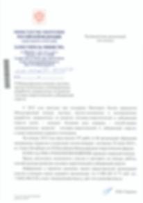 Письмо на конкурс ТЭК 2020.jpg