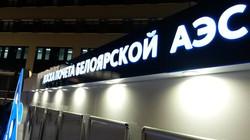 Доска Почета №1 Белоярской АЭС