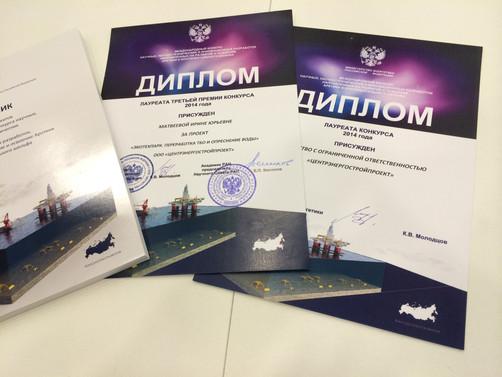 Фотографии с награждения победителей конкурса Арктика и континентальный шельф - 2014.