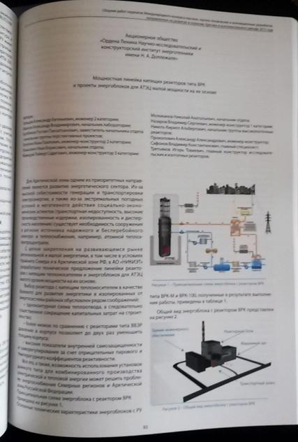 Сборник работ лауреатов «Международного конкурса научных, научно-технических и инновационных разрабо