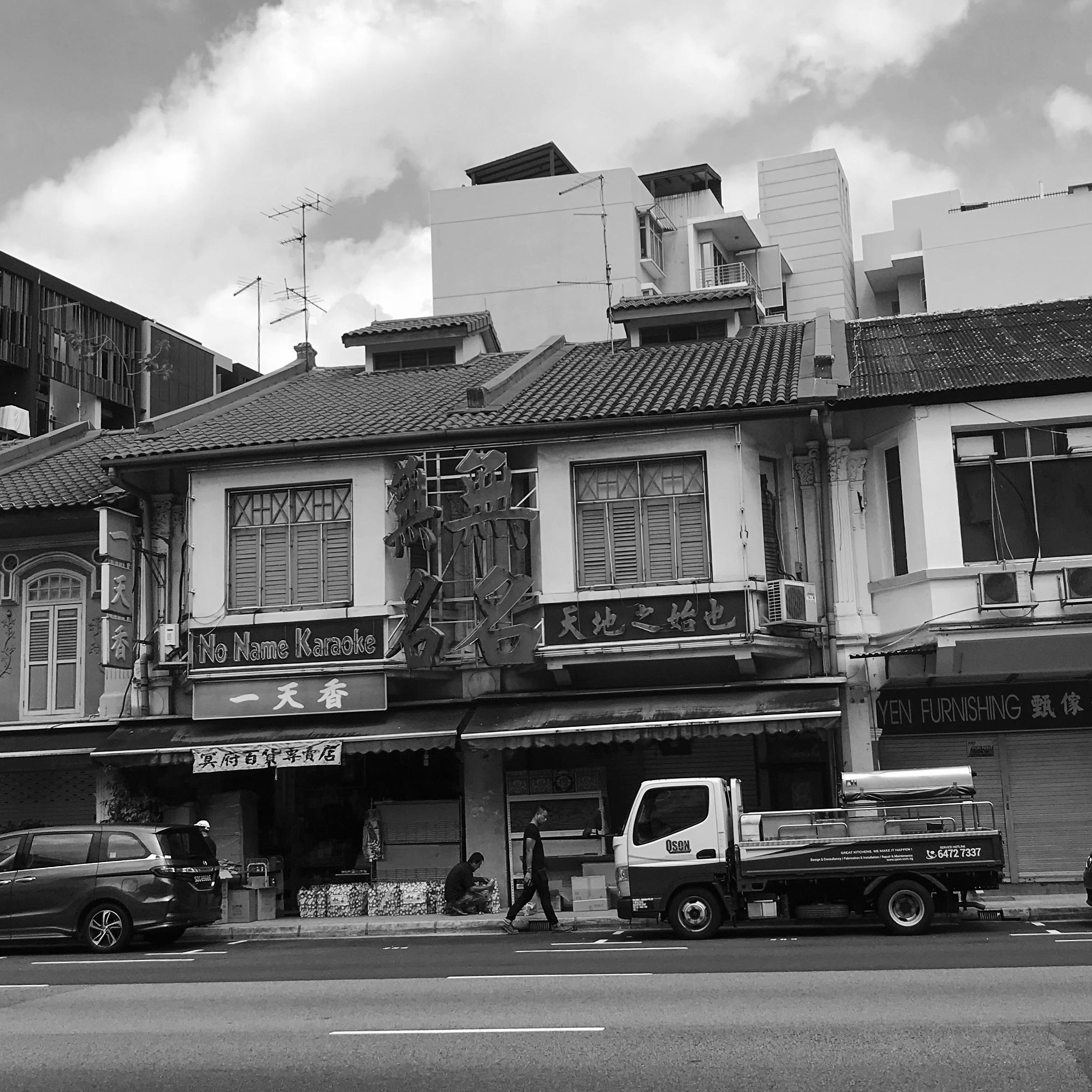 3. 3 JAN 18-Memory Palace_Remains of the day_Geylang Rd, Singapore.JPG