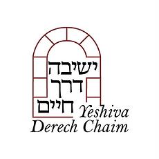 Yeshiva_Derech_Logo_1-01.png