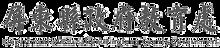 屏東縣政府教育處_logo.png