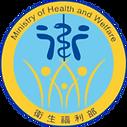 Logo_衛生福利部.png