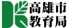 Logo_高雄市教育局.png