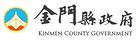 Logo_金門縣政府.png