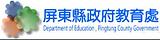 Logo_屏東縣教育處.png
