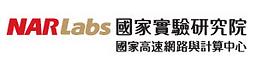 Logo_國網中心.png