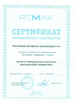 Ремак