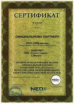 Сертификат НЕД-центр