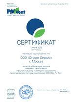 Сертификат SWEGON