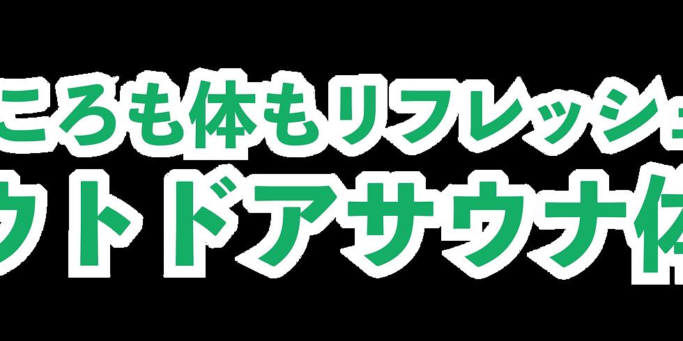 【10/2】芦川で体験 『アウトドアサウナ』 と 「柏餅」体験