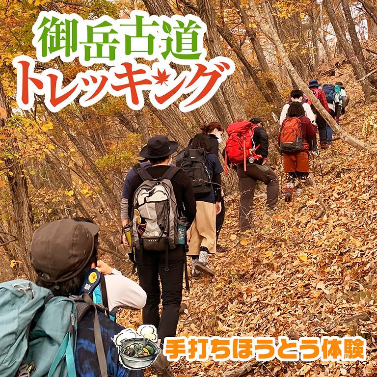10/23 昇仙峡御岳古道トレッキングと手打ちほうとう体験(送迎バス付)