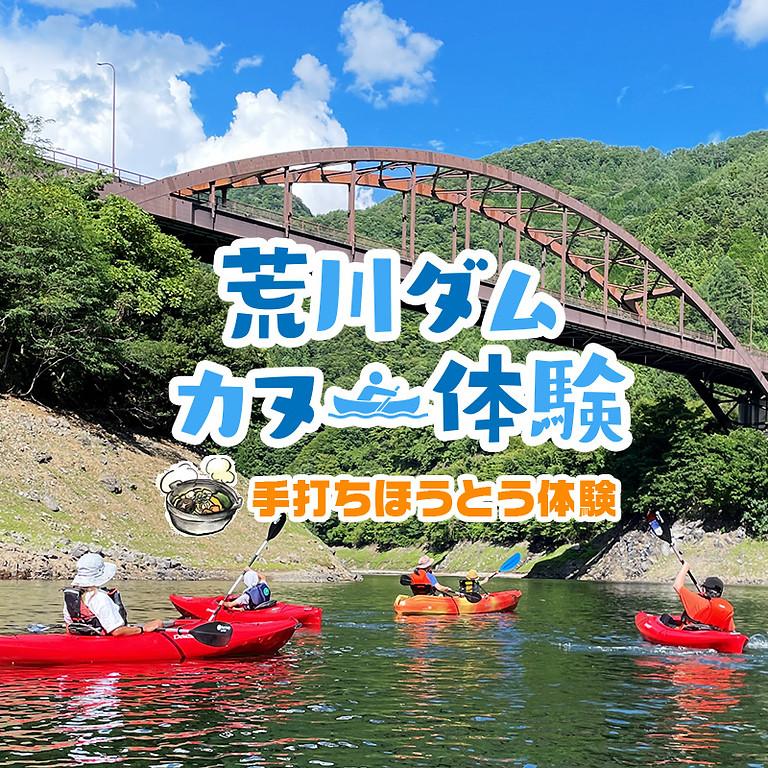 10/17 昇仙峡 荒川ダム(能泉湖)カヌー体験と手打ちほうとう体験