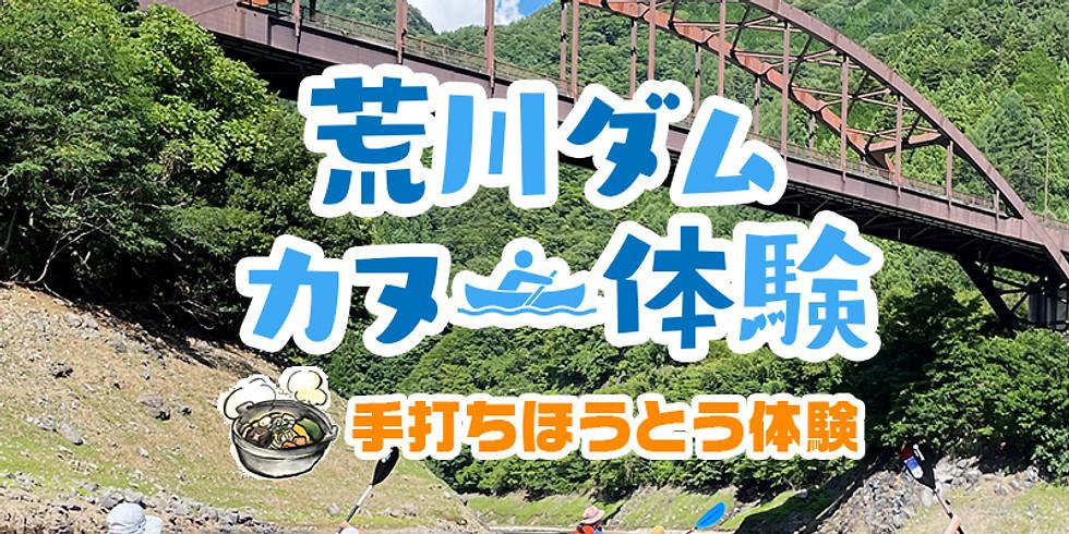 10/2 昇仙峡 荒川ダム(能泉湖)カヌー体験と手打ちほうとう体験