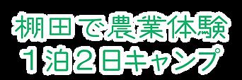 obina_agri_logo-07.png