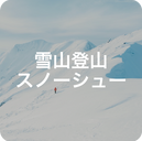 category_image_アートボード 1 のコピー 6.png