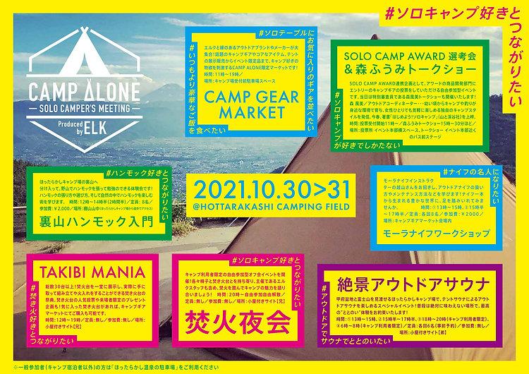 211012b_ELK_campAlone_A3_OL_page-0002.jpg