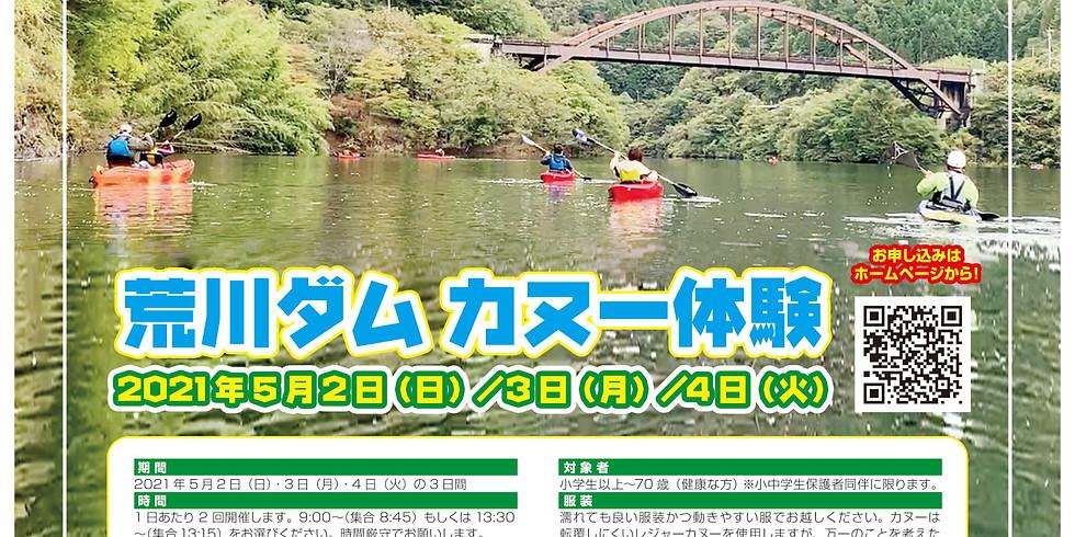 5/2 08:45~昇仙峡 荒川ダム(能泉湖)カヌー体験
