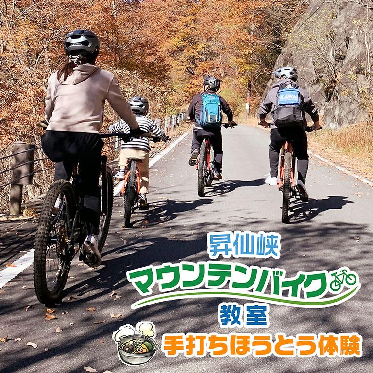 【10/21】荒川ダムMTB体験と手打ちほうとう体験(送迎バス付)