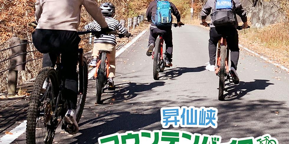 【11/13】荒川ダムMTB体験と手打ちほうとう体験(送迎バス付)