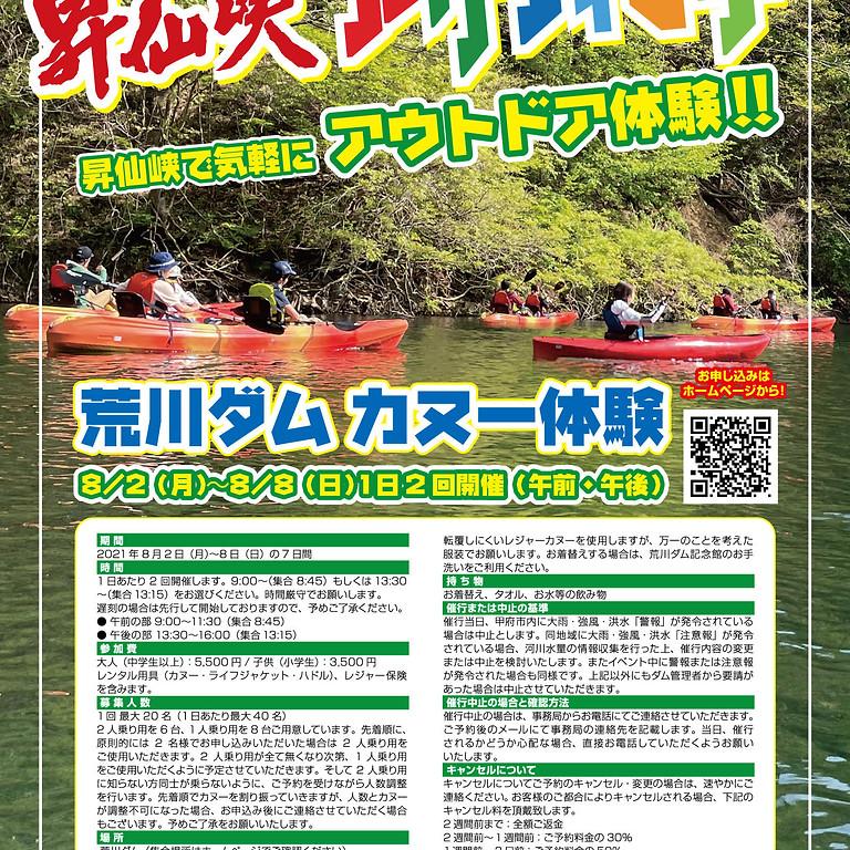 8/2 08:45~昇仙峡 荒川ダム(能泉湖)