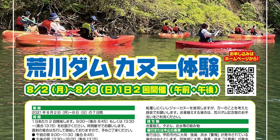 8/8 08:45~昇仙峡 荒川ダム(能泉湖)