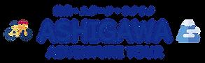 ashikawa_top_logo-16.png