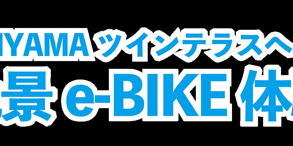 【9/26・午後】絶景のFUJIYAMA ツインテラス へe-BIKE体験 ほうとうランチ付