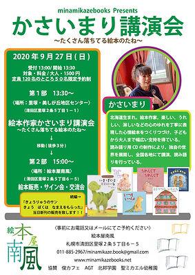 minamikaze202009_3.jpg