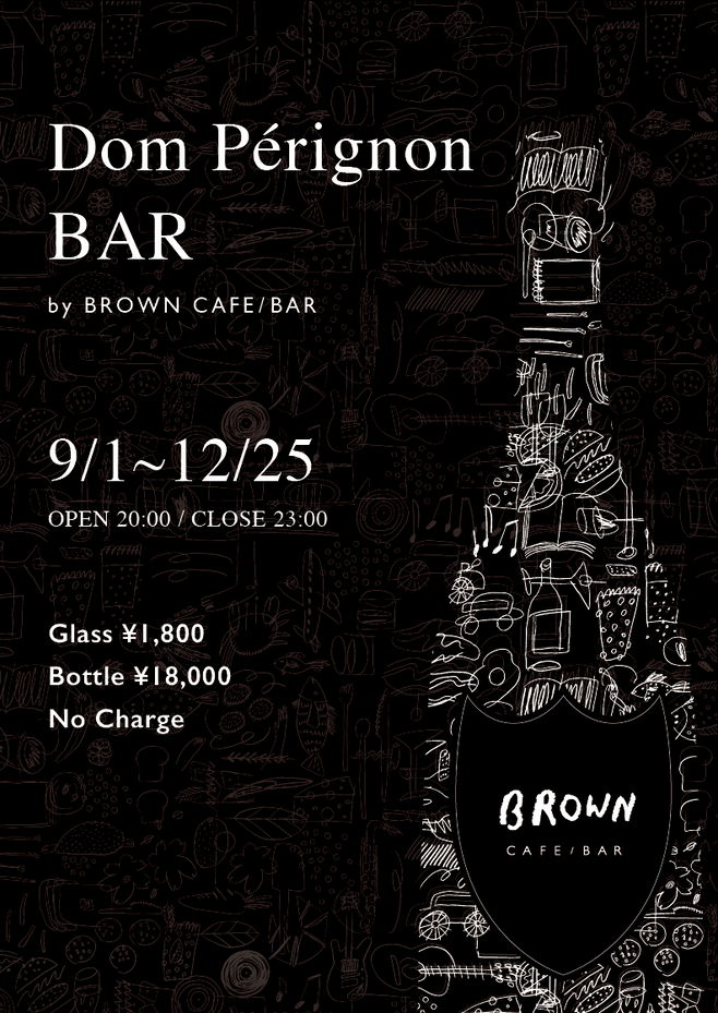 BROWN CAFEのDom Pérignon BAR OPEN !!
