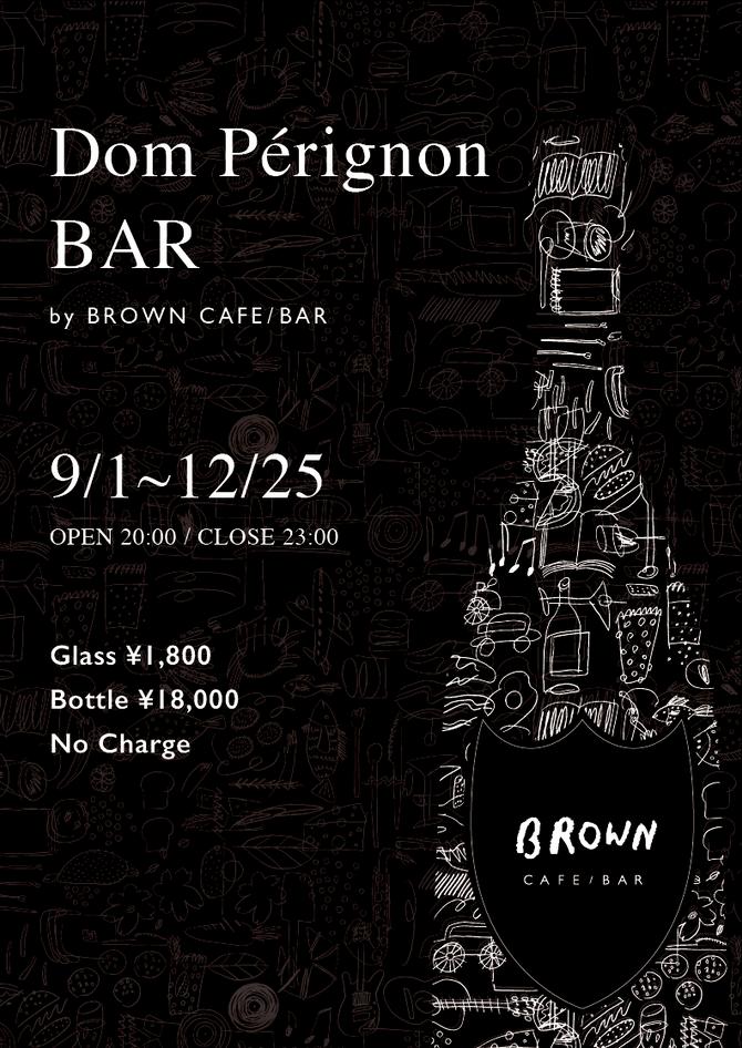 BROWN CAFEのDom Pérignon BAR OPEN !!