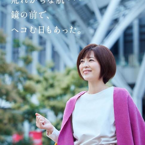 花王キュレル 広告
