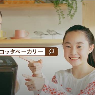 コッタベーカリーTV-CM
