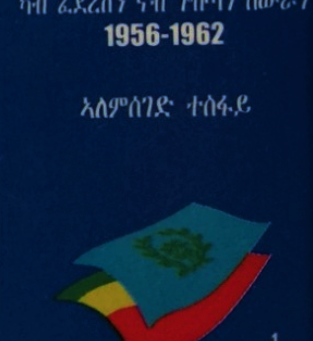 Alemseged Tesfai's Trilogy of Books, A Must Read for All Eritreans. Part III (final)