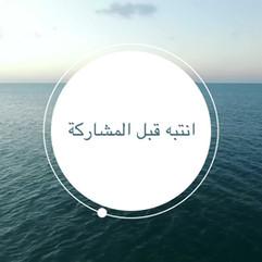 PAUSE VIDEO - ARABIC.mp4