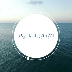 PAUSE VIDEO SQUARE - ARABIC.mp4