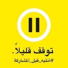 Social-Arabic-Y2-1080x1080.jpg