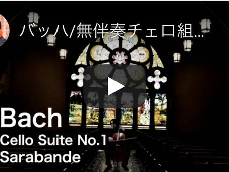 バッハ/無伴奏チェロ組曲第1番サラバンドの動画が公開されました