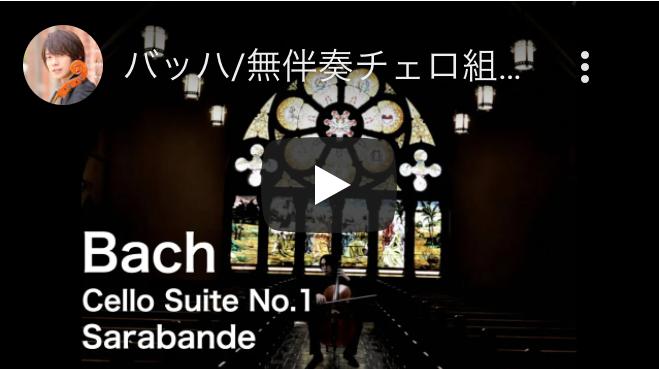 坂上諒 バッハ 無伴奏チェロ組曲第1番サラバンド