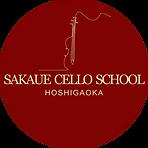 Sakaue Cello School 名古屋市千種区星ヶ丘のチェロ教室 坂上諒