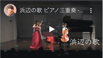 坂上諒 加川由梨 東千紗 チェロ ヴァイオリン 浜辺の歌 ピアノ