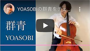 坂上諒 チェロ YOASOBI/群青 Ryo Sakaue