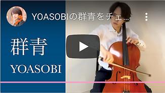 坂上諒 チェロ YOASOBI/群青